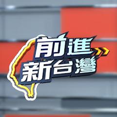 前進新台灣