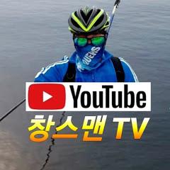 창스맨TV Fishing