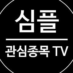 심플 관심종목 TV
