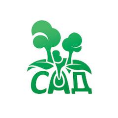 Питомник растений КФХ Сад