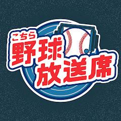 こちら野球放送席 〜イージーパイ〜