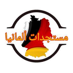 مستجدات ألمانيا Mustajadat Almanya