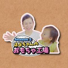 Hana's ToyFactory