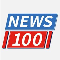 NEWS100 新聞100