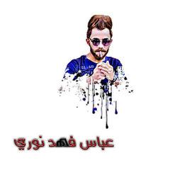 عباس فهد نوري