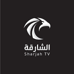 Sharjah TV - تلفزيون الشارقة