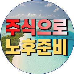 중경투TV - 주식으로 노후준비 끝