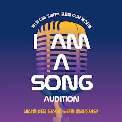 I am a Song_아이엠어송