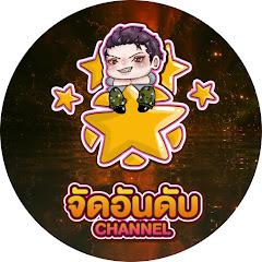 จัดอันดับ channel