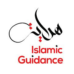 Islamic Guidance
