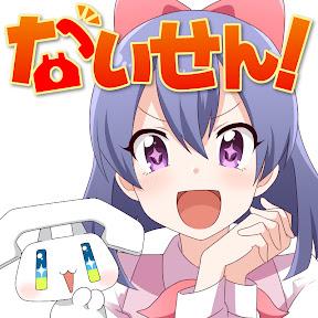 ナイセンチャンネル naisen channel