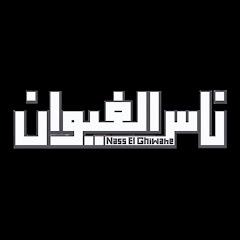 Nass El Ghiwane | ناس الغيوان