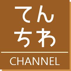 てんちわ fishing channel