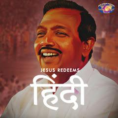 Jesus Redeems - Hindi