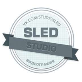 Studio SLED Видеография