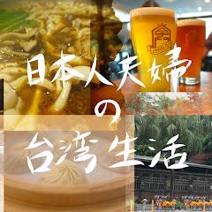 日本人夫婦の台湾生活
