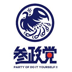 参政党【政党DIY】