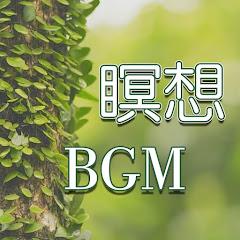 瞑想音楽 BGM - Meditation Music BGM