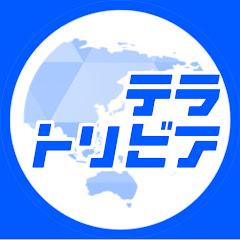 テラトリビア【ゆっくり解説】