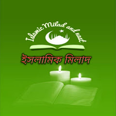 islamic Milad and naat