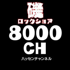 8000ch