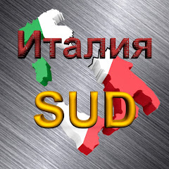 Италия SUD