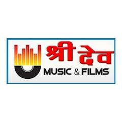 श्रीदेव म्यूजिक कॉमेडी & फिल्म स्टूडियो