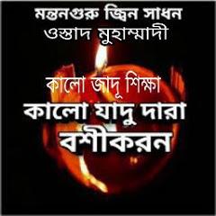 কালো জাদূর শিক্ষা মহাবশিকরনি বিদ্যা