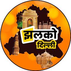 Jhalko Delhi