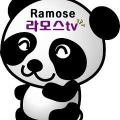 라모스TV RAMOSE