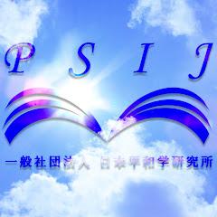 PSIJチャンネル