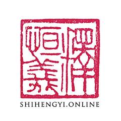 Shi Heng Yi Online