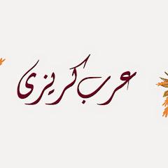 عرب كريزي