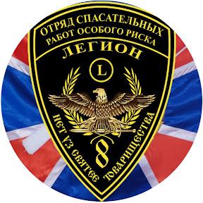 Легион ДНР
