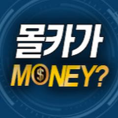 몰카가 MONEY?