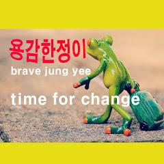 용감한 정이 brave jung yee