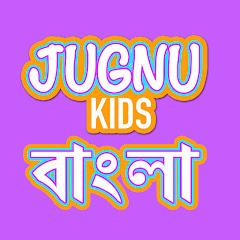 Jugnu Kids - Bangla Nursery Rhymes & Baby Songs