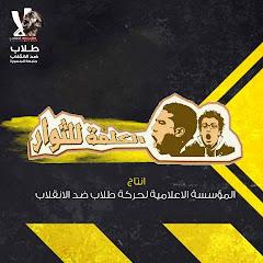 طلاب ضد الانقلاب جامعة المنصورة