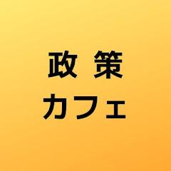 政策カフェ【情報検証研究所】