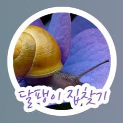 경기광주 달팽이 집찾기