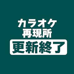 カラオケ再現所@KEISUKEO.