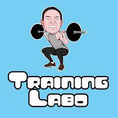 トレーニングラボ