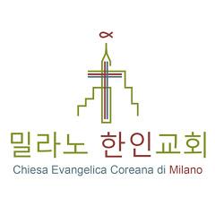 Milano Church밀라노 한인교회