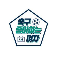 축구 좋아하는 여자 Korean Football Fan