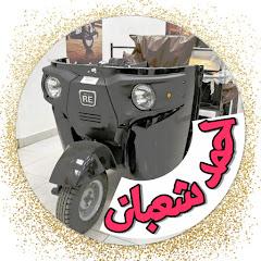 Ahmed shabaan احمد شعبان
