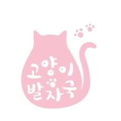 고양이발자국Catfootprint