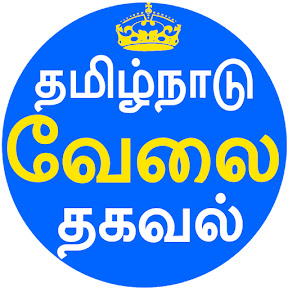 Tamilnadu Private Jobs
