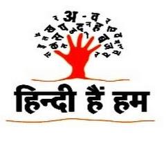 Hindi Hain Hum