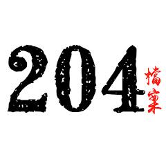 204檔案