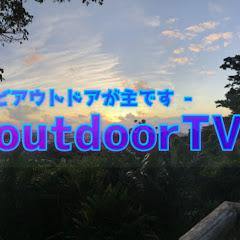 ノンさ! outdoorTV ( 沖縄 )
